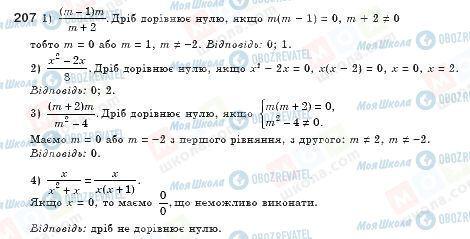 ГДЗ Алгебра 8 клас сторінка 207