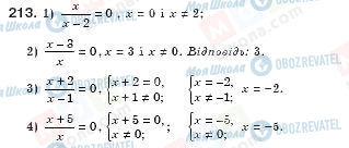 ГДЗ Алгебра 8 класс страница 213