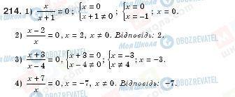 ГДЗ Алгебра 8 клас сторінка 214