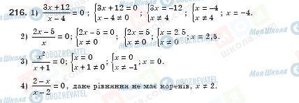 ГДЗ Алгебра 8 класс страница 216