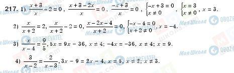 ГДЗ Алгебра 8 класс страница 217