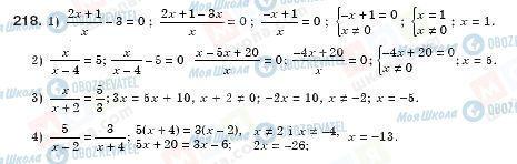ГДЗ Алгебра 8 класс страница 218