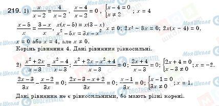 ГДЗ Алгебра 8 класс страница 219