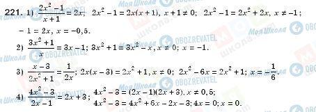 ГДЗ Алгебра 8 клас сторінка 221