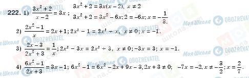 ГДЗ Алгебра 8 клас сторінка 222