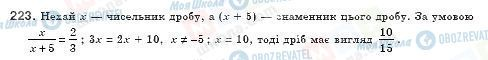 ГДЗ Алгебра 8 клас сторінка 223