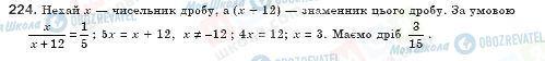 ГДЗ Алгебра 8 клас сторінка 224