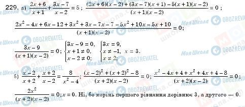 ГДЗ Алгебра 8 класс страница 229