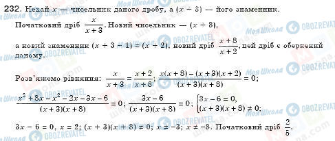 ГДЗ Алгебра 8 класс страница 232