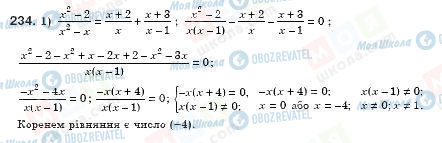ГДЗ Алгебра 8 класс страница 234