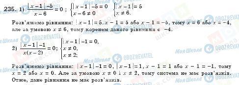 ГДЗ Алгебра 8 клас сторінка 235
