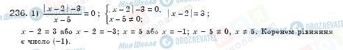 ГДЗ Алгебра 8 клас сторінка 236