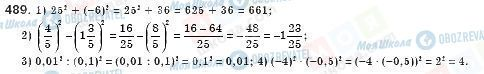 ГДЗ Алгебра 8 клас сторінка 489