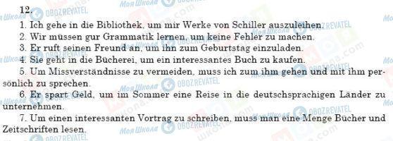 ГДЗ Немецкий язык 11 класс страница 12