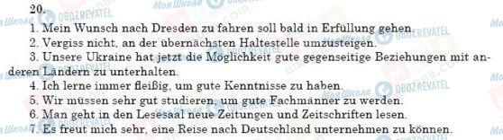 ГДЗ Немецкий язык 11 класс страница 20