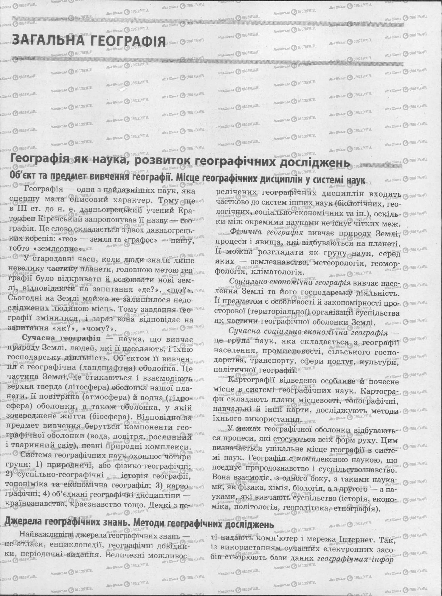 ЗНО География 11 класс страница 3
