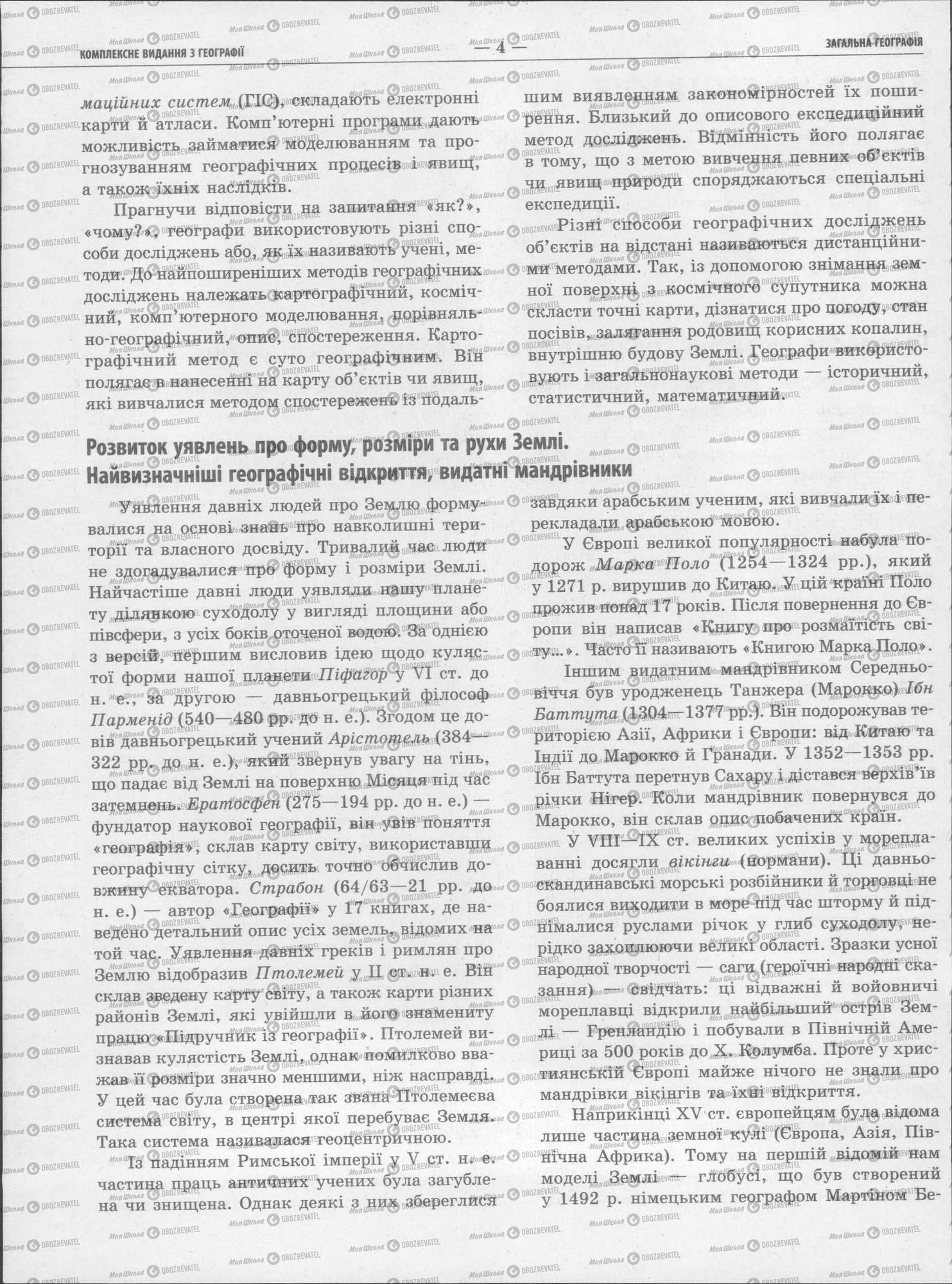 ЗНО Географія 11 клас сторінка 4