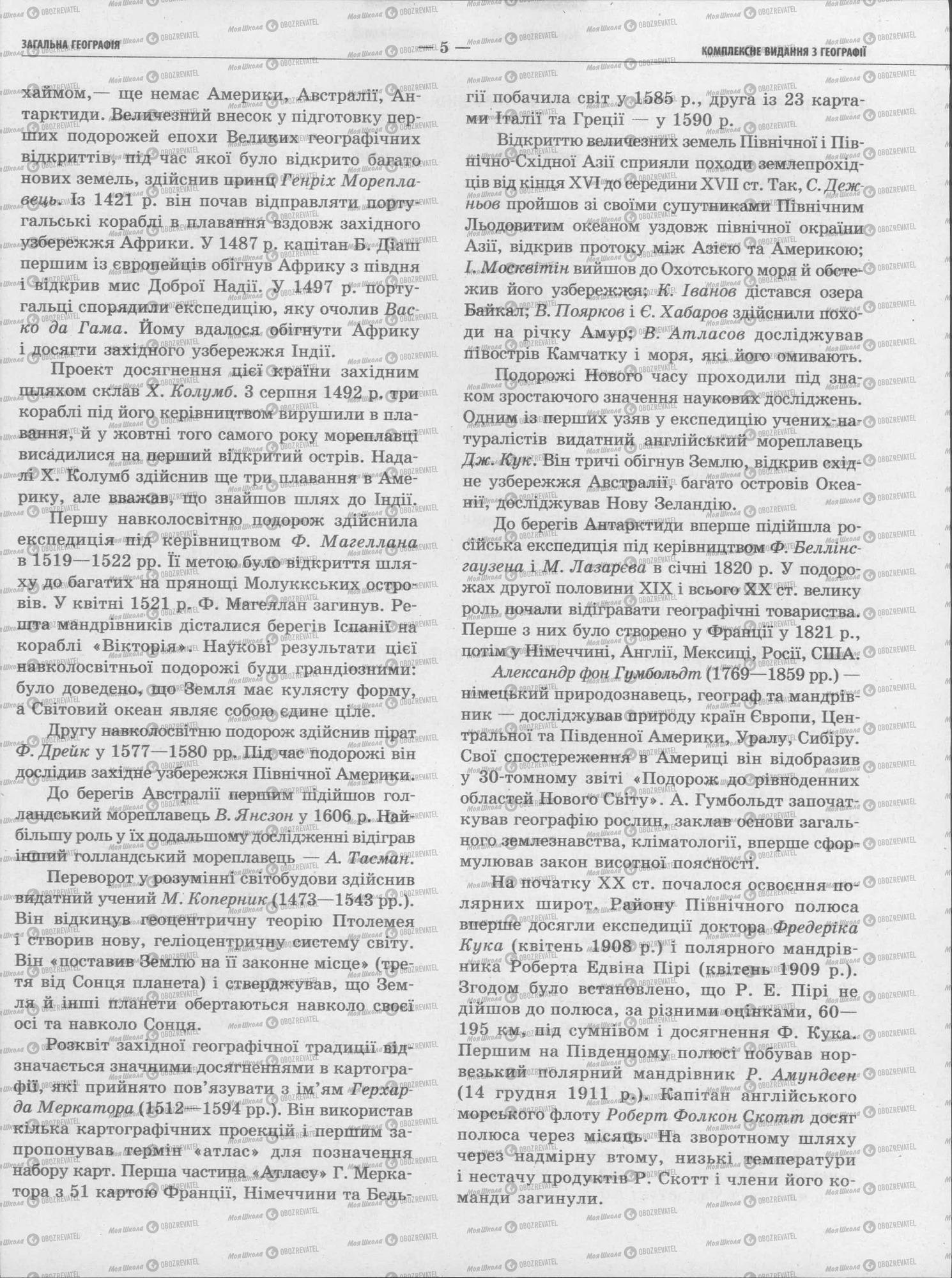 ЗНО География 11 класс страница 5