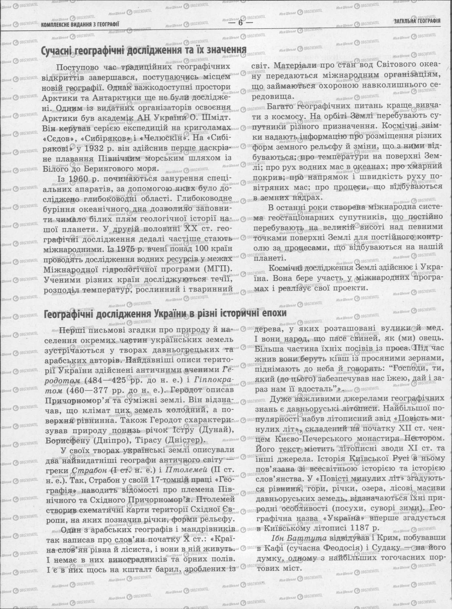 ЗНО Географія 11 клас сторінка 6