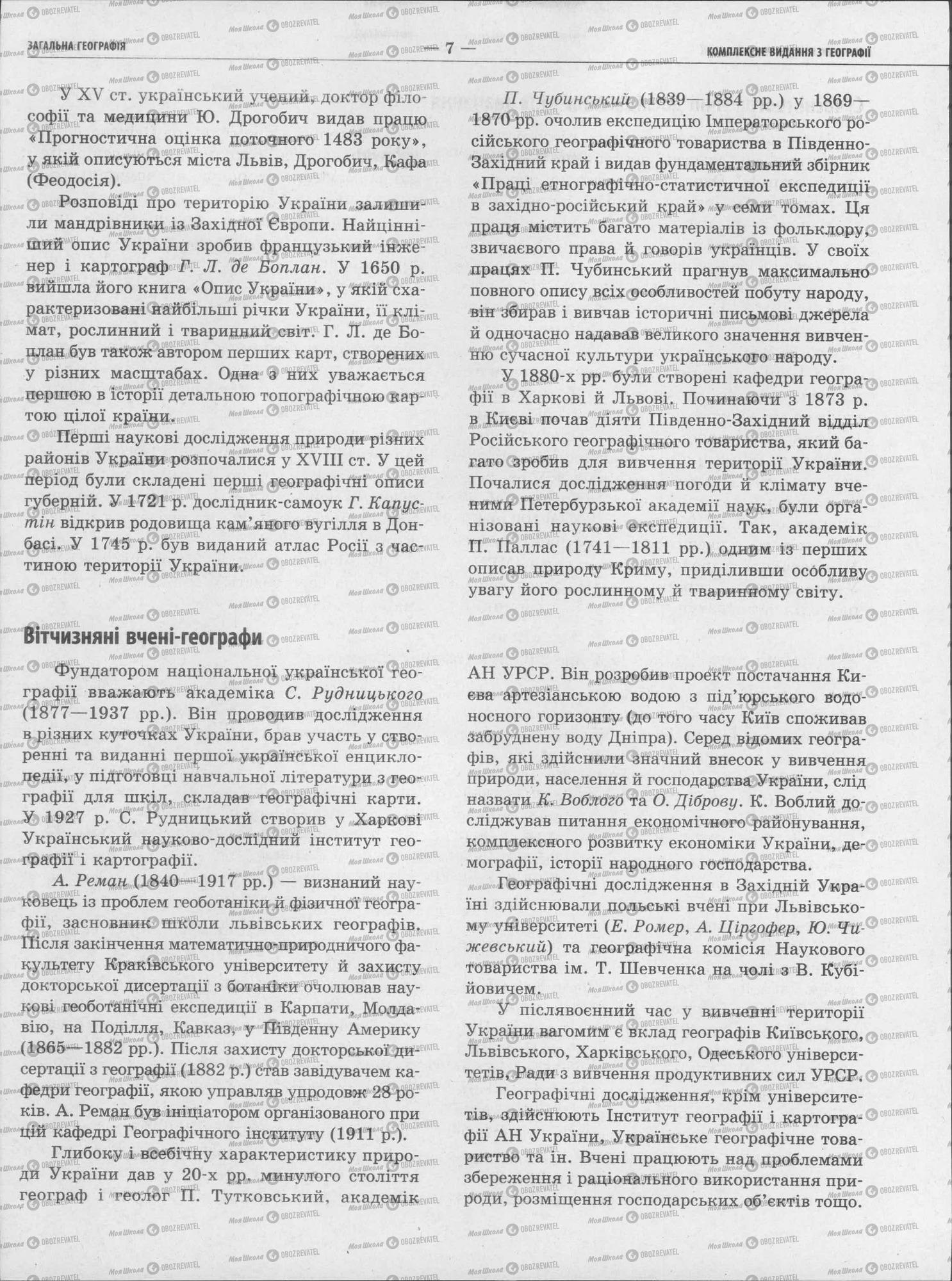ЗНО География 11 класс страница 7