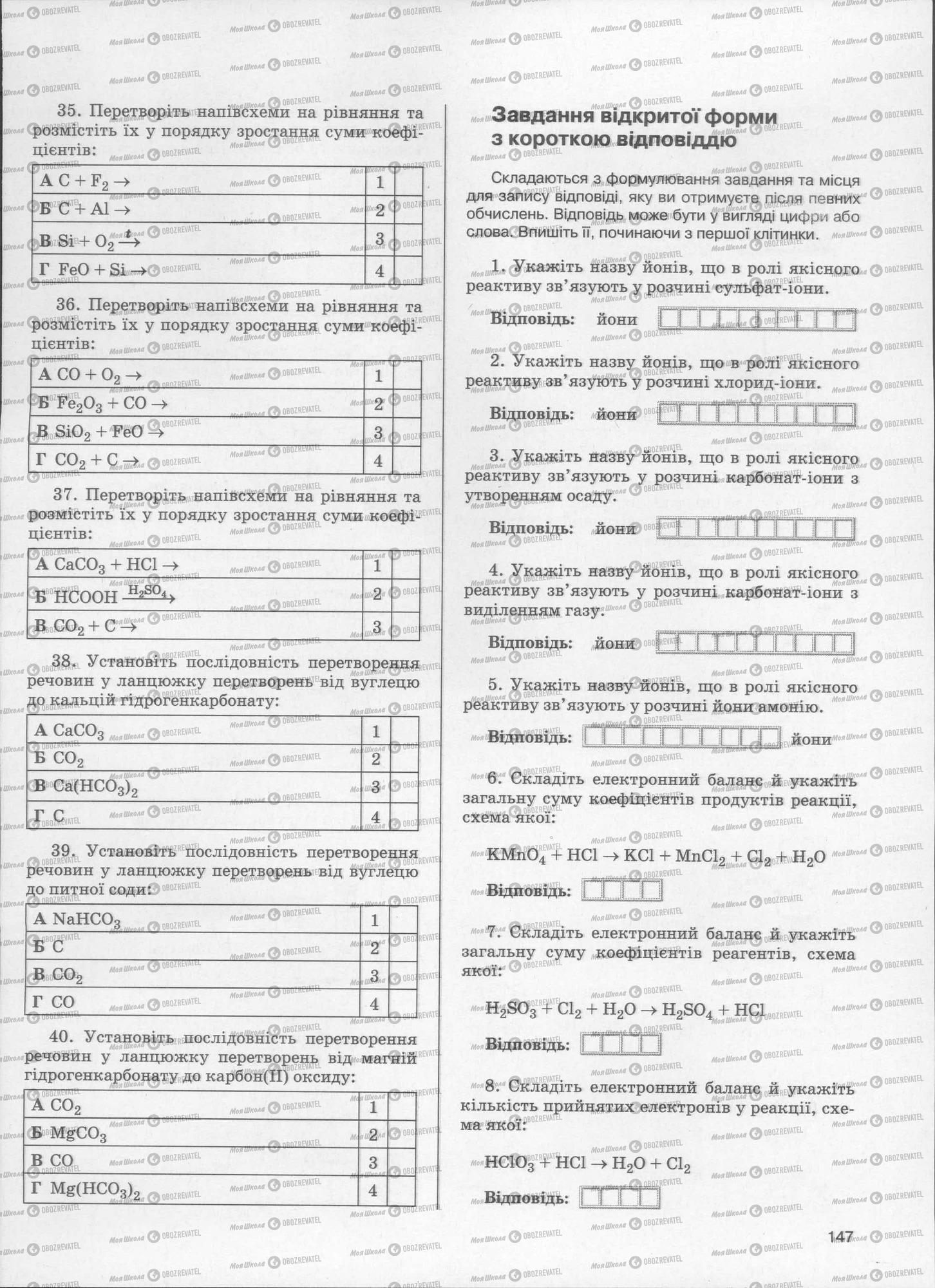 ЗНО Хімія 11 клас сторінка  147