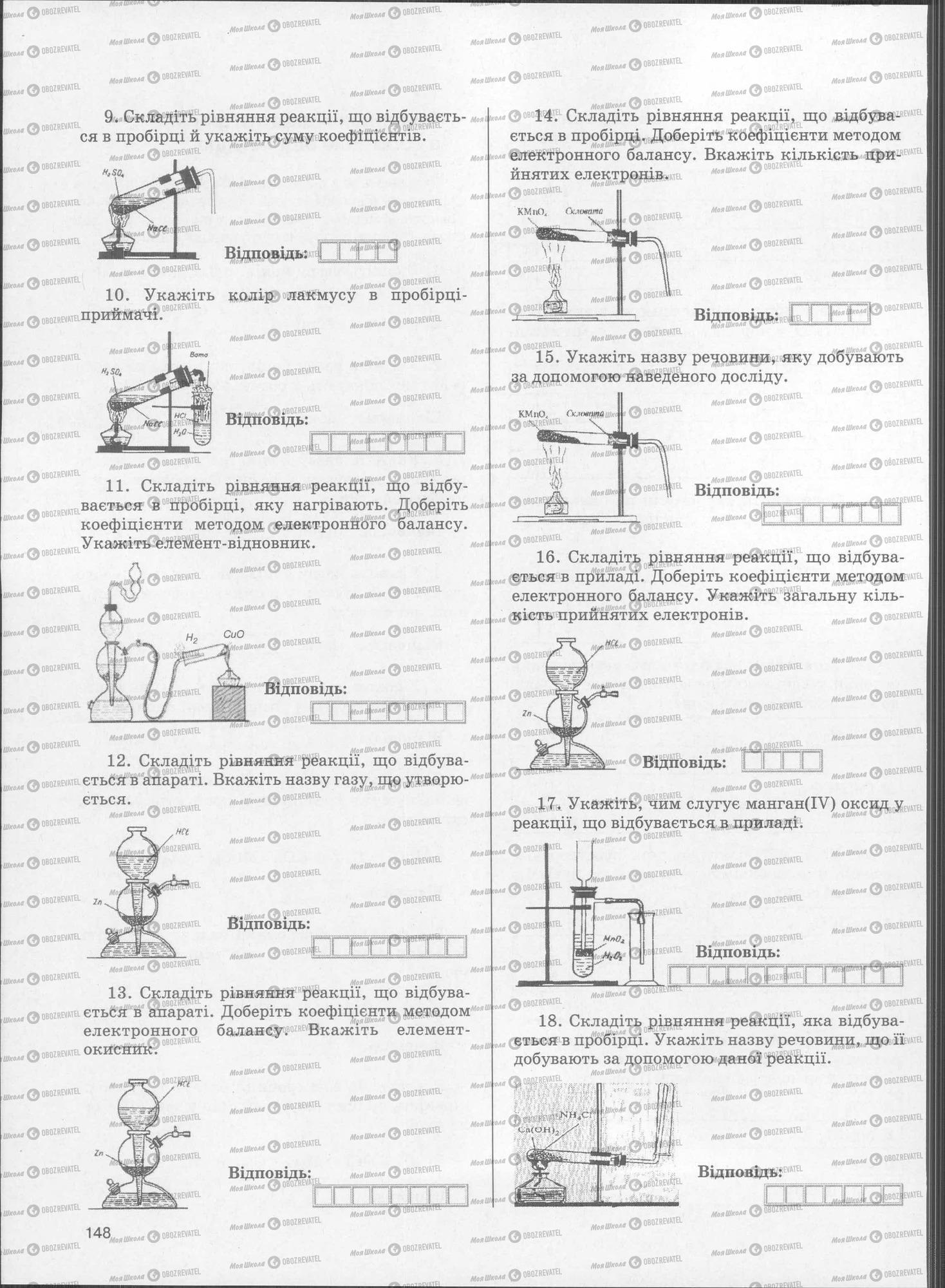 ЗНО Хімія 11 клас сторінка  148
