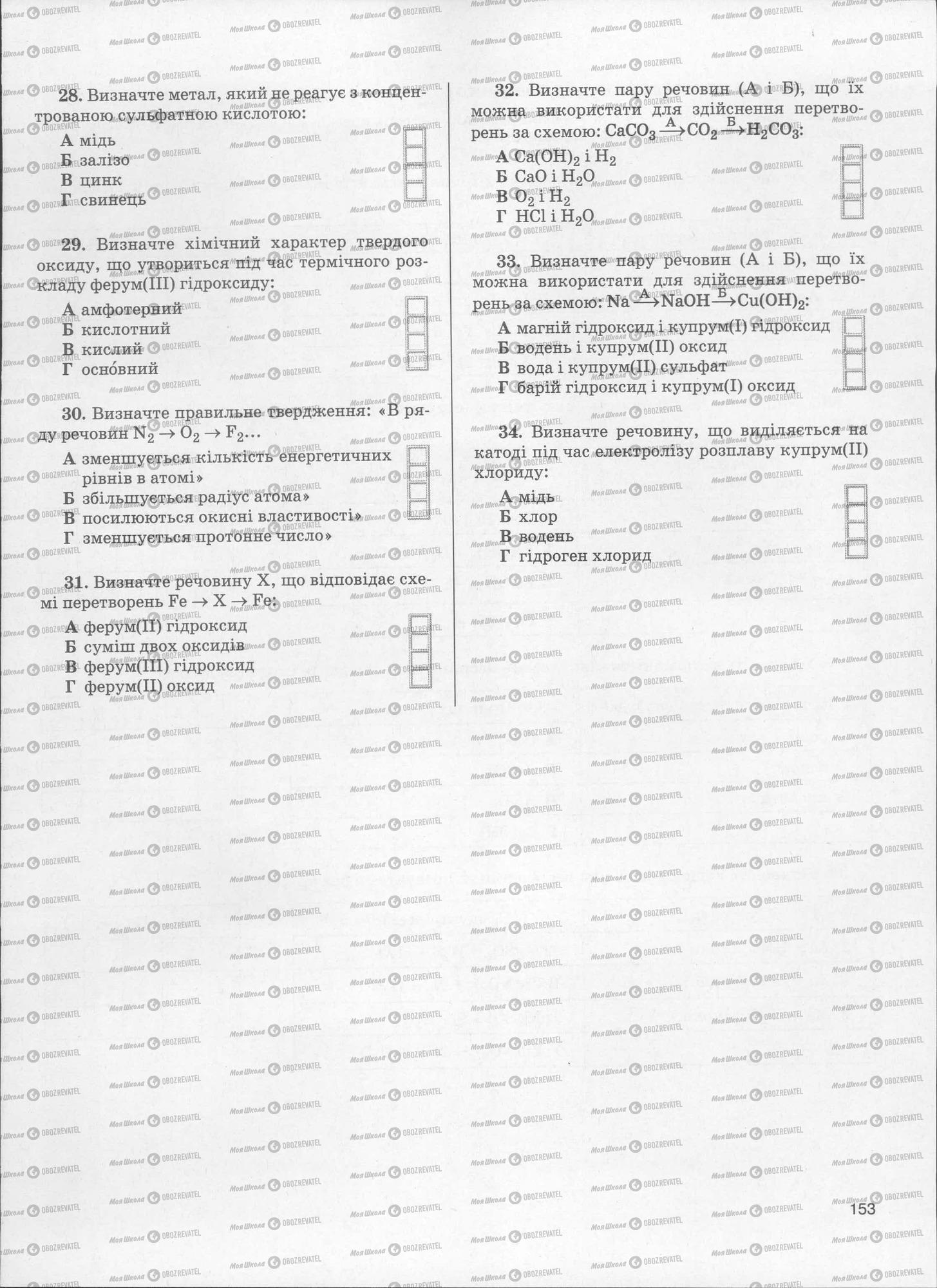 ЗНО Хімія 11 клас сторінка  153