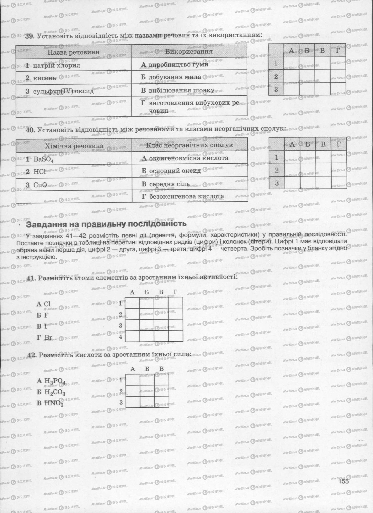 ЗНО Хімія 11 клас сторінка  156