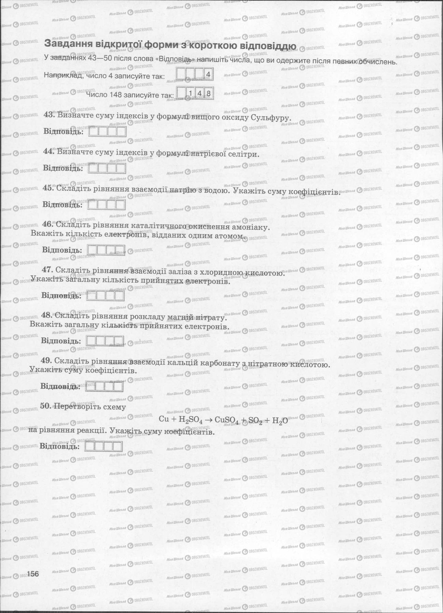 ЗНО Хімія 11 клас сторінка  155
