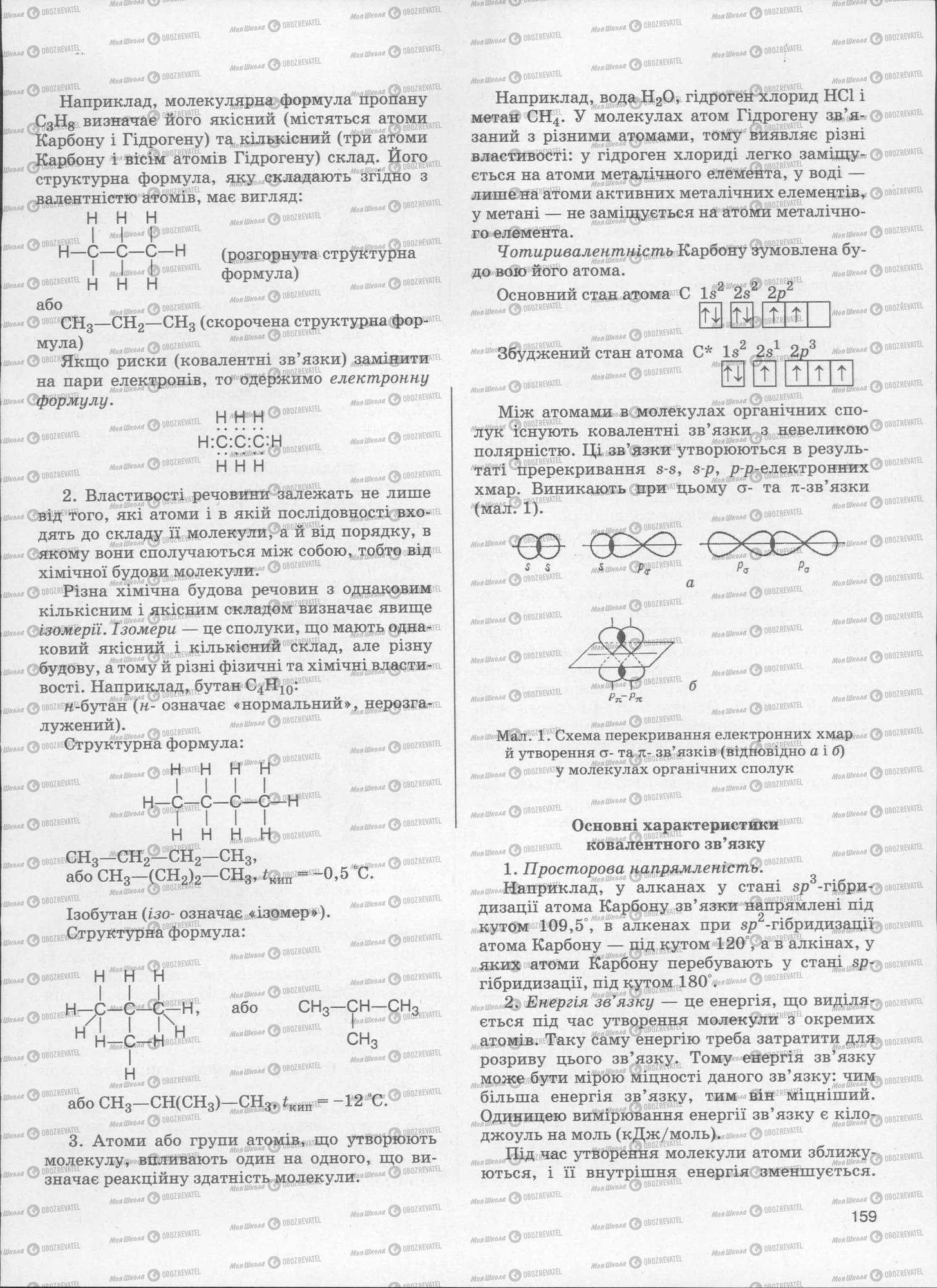 ЗНО Хімія 11 клас сторінка  158