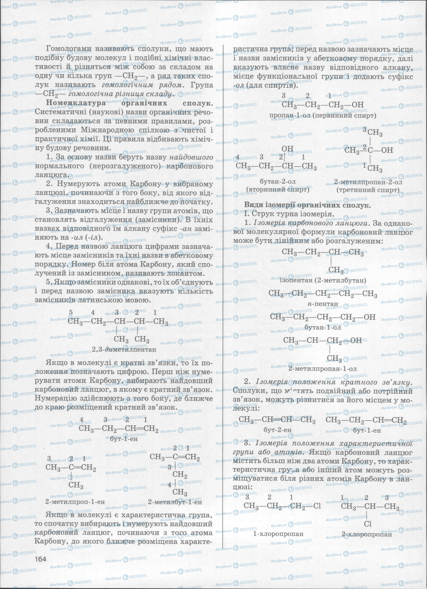ЗНО Хімія 11 клас сторінка  164