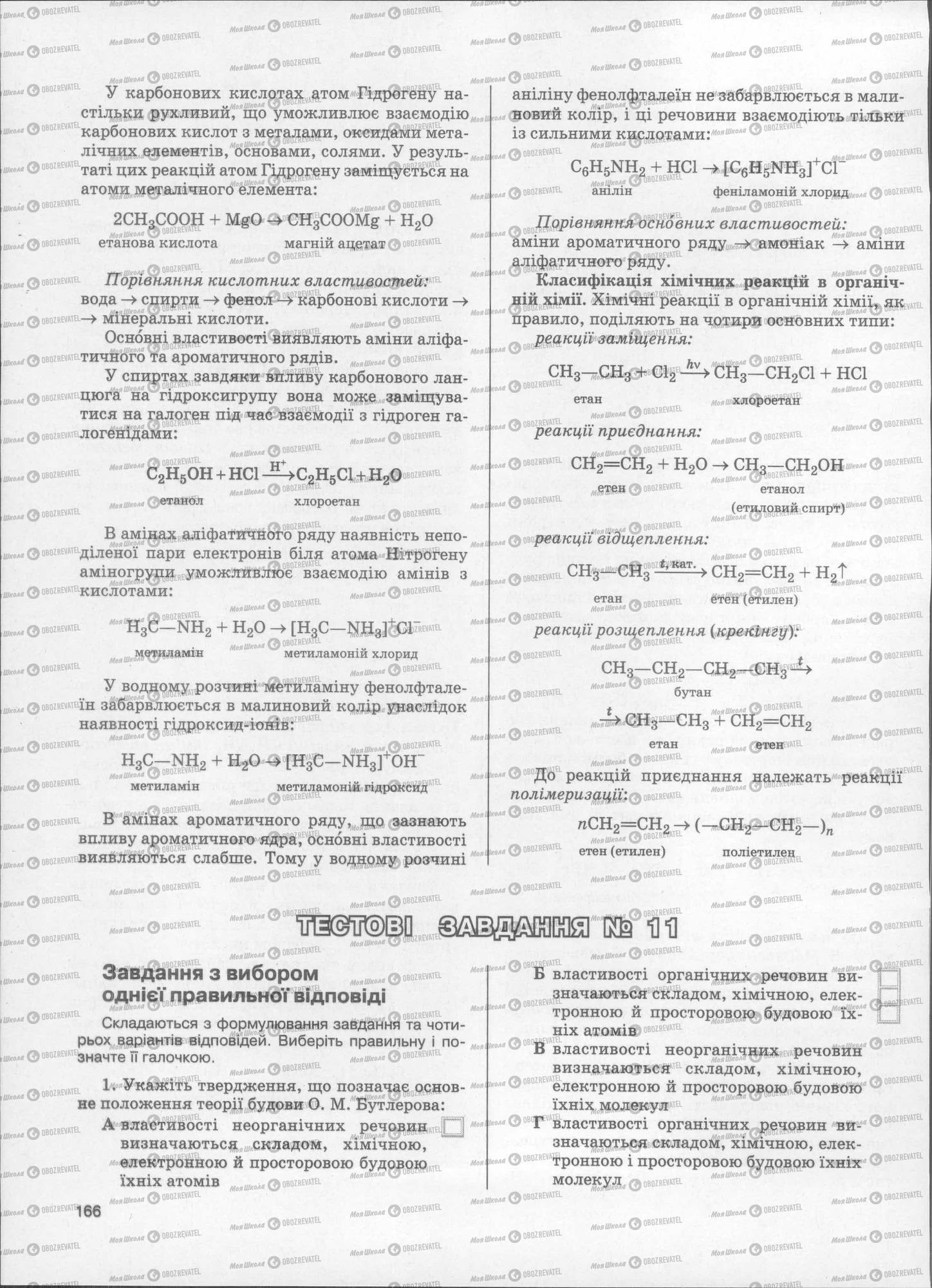 ЗНО Хімія 11 клас сторінка  167