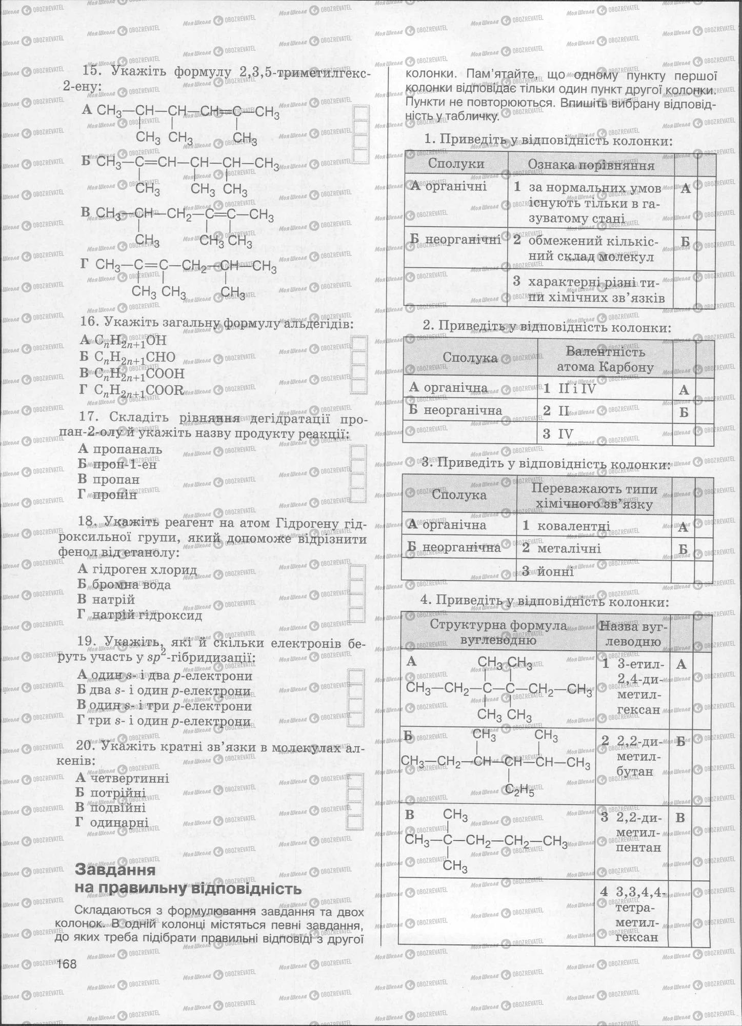 ЗНО Хімія 11 клас сторінка  168