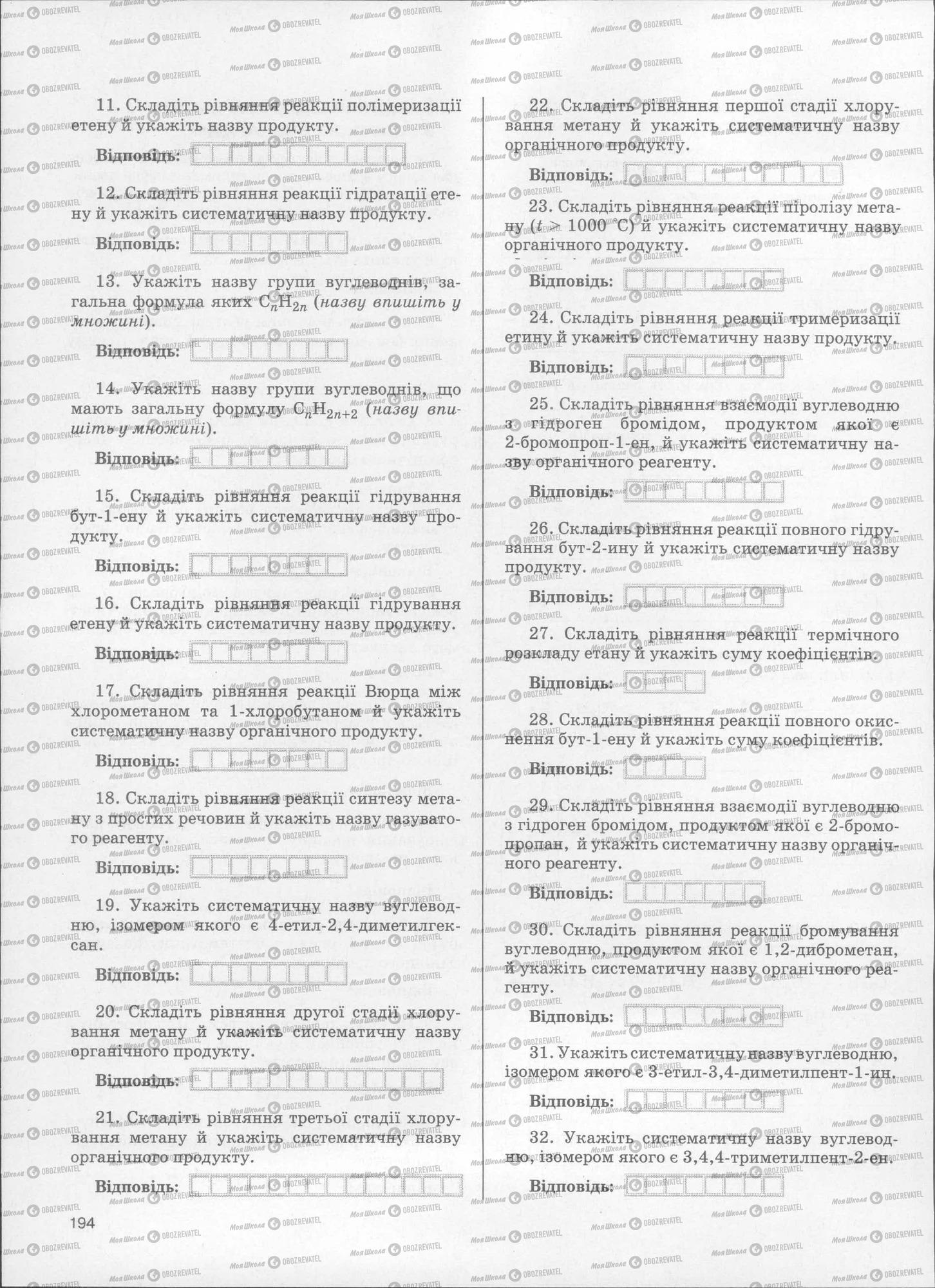 ЗНО Хімія 11 клас сторінка  194