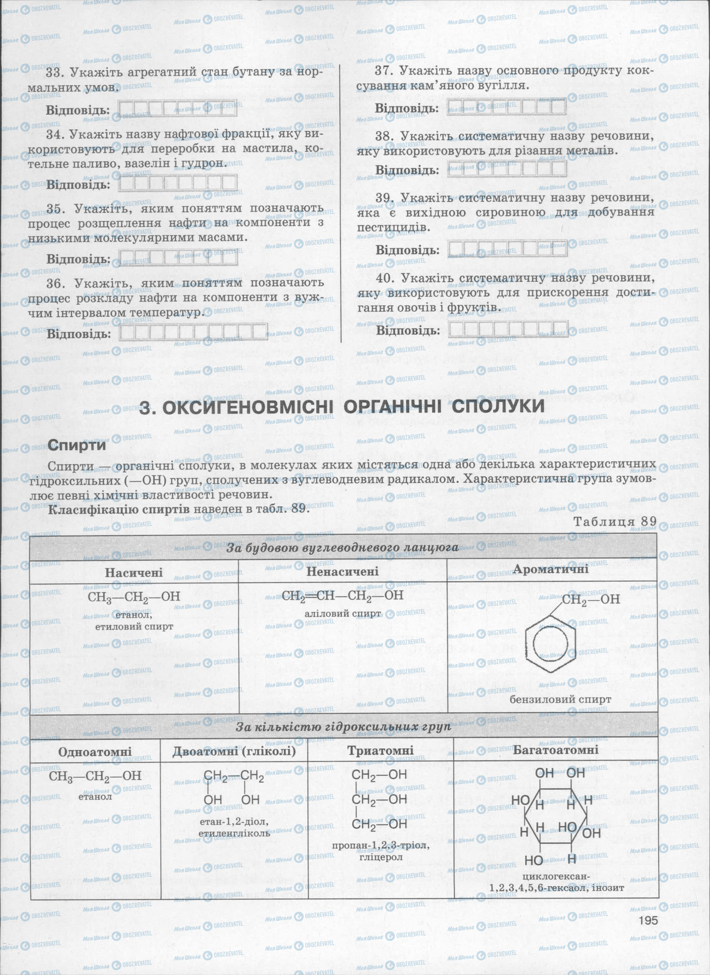 ЗНО Хімія 11 клас сторінка  195