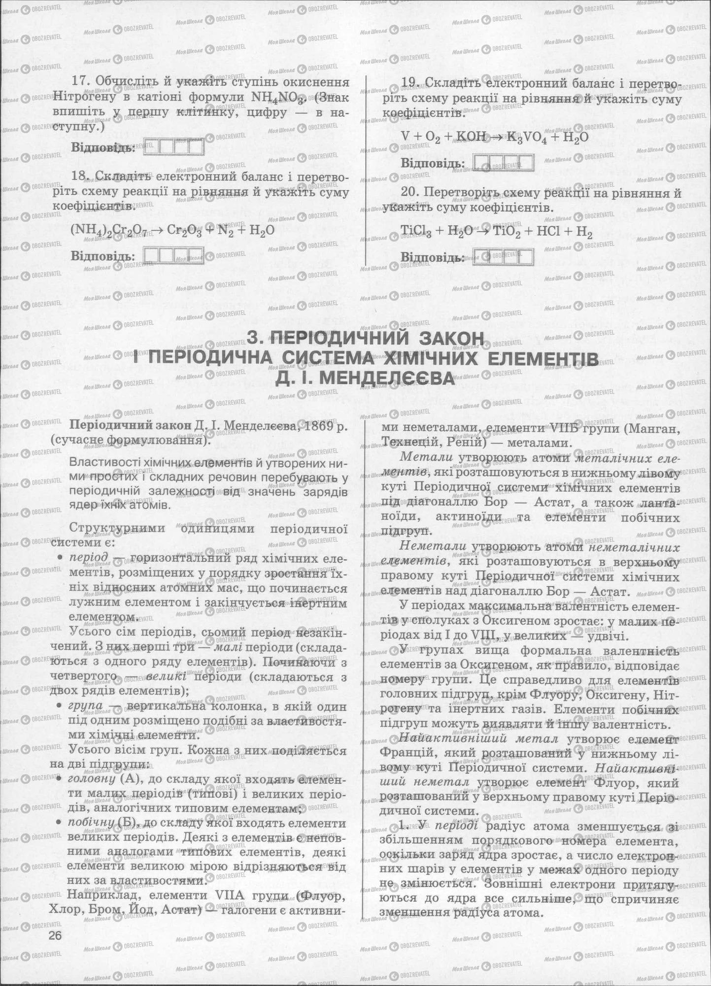 ЗНО Хімія 11 клас сторінка  27