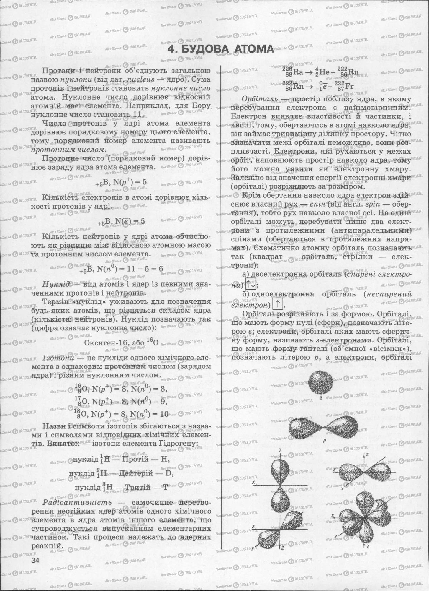 ЗНО Хімія 11 клас сторінка  33