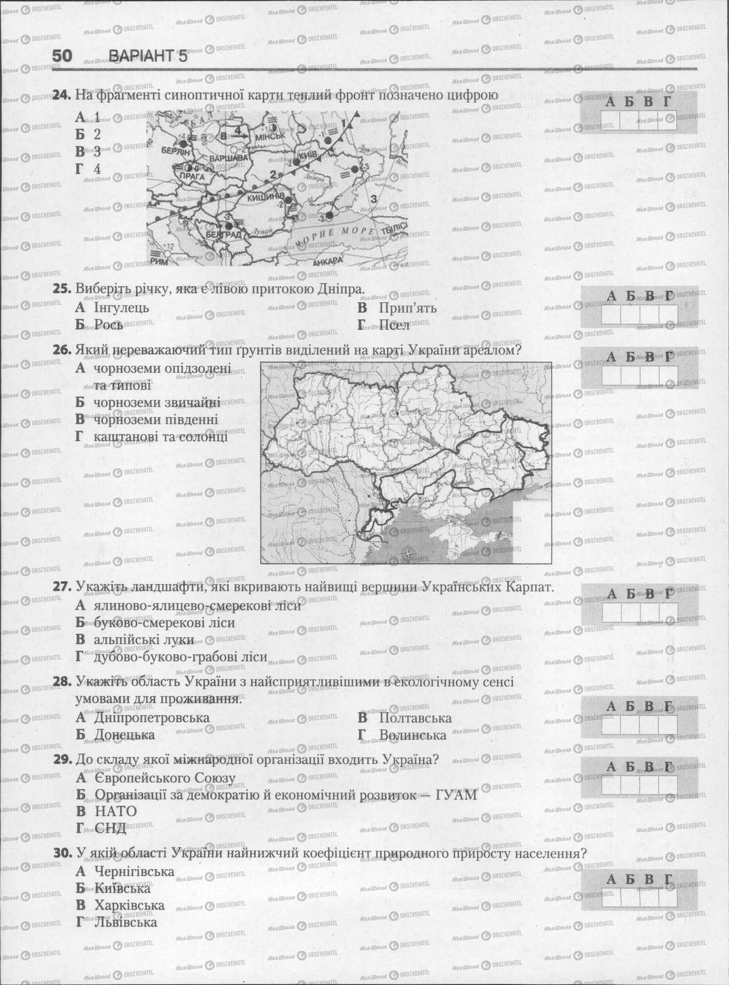ЗНО География 11 класс страница  50