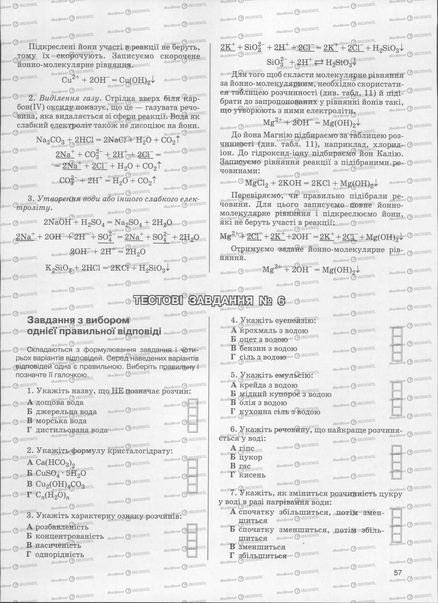 ЗНО Хімія 11 клас сторінка  57