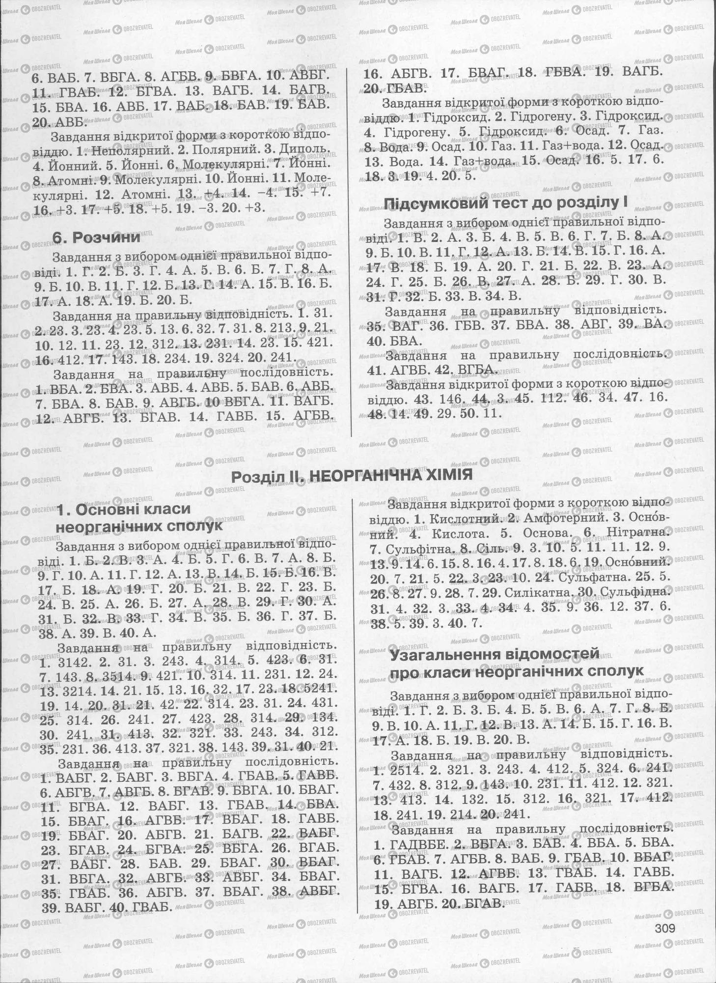 ЗНО Хімія 11 клас сторінка  308