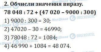 ДПА Математика 4 клас сторінка  2
