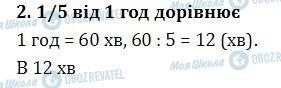ДПА Математика 4 класс страница  2