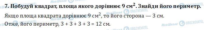 ДПА Математика 4 клас сторінка  8