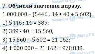 ДПА Математика 4 класс страница  8