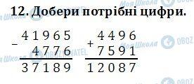 ДПА Математика 4 клас сторінка  12