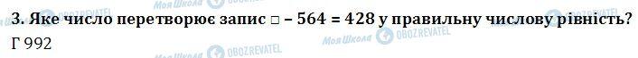 ДПА Математика 4 клас сторінка  3