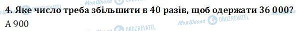 ДПА Математика 4 клас сторінка  4