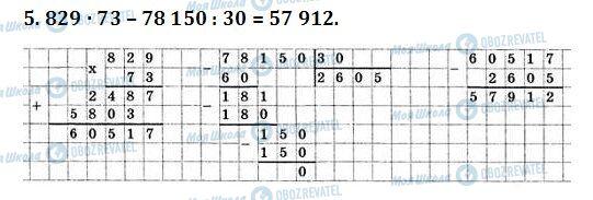 ДПА Математика 4 класс страница  5