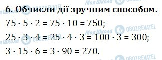 ДПА Математика 4 клас сторінка  5