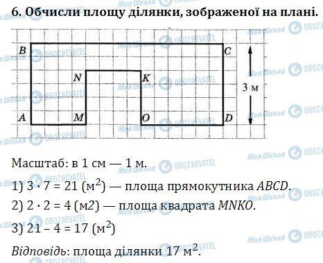 ДПА Математика 4 класс страница  6